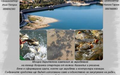 Зарибяване на Язовир Копринка с шарани 2016